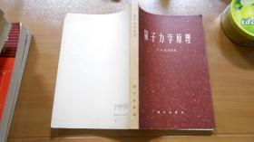 量子力学原理(P.A.M.狄拉克 著 科学出版社)【1965年1版1979年3次印刷】 070209