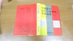 中国当代知名中医特色医疗辞典(子集)一版一印,精装 070118
