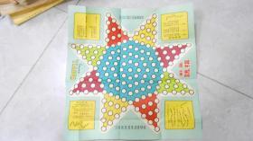 一张50.60年代老的  彩色跳棋棋盘  江苏省吴县供销社 B7