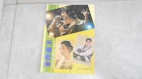 杂志:天津歌声(1991.4)040713