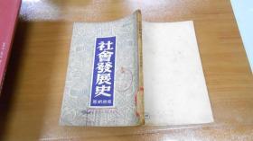 社会发展史(新民主历史丛书)1947年版 051111