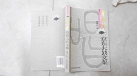 董湘昆京东大鼓文集【2007一版一印】作者签名印章赠书!050518