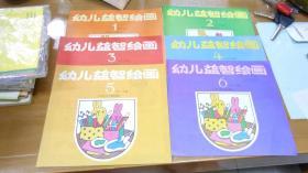 儿童彩色连环画:幼儿益智绘画【1-6册全】24开 (品好!) 051111