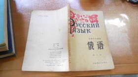 初级中学课本:俄语(第一册,第三册,第四册,第五册)4本合售!051230