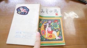 创刊号:儿童小说(1985.1) 050718