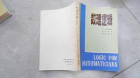 数理逻辑  A G汉密尔顿 著 朱水林 译  华东师范大学出版社  040713