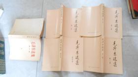 毛泽东选集 全五卷 (前四卷为1991年2版,第五卷为1977年4月天津第1次印刷) L1
