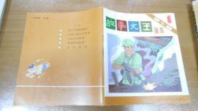 儿童连环画:故事大王画库(第十辑,第10辑,1) L2