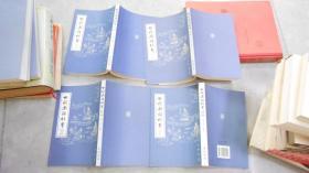 世说新语校笺 修订本  全4册(第一册扉页有藏书者的名章,其他册没有,内无笔记划痕等2006年1版1次印4000册)070109