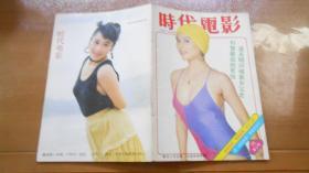 杂志:时代电影(1988.11)050718