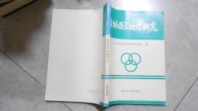生物医学物理研究 060801
