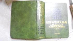 固体物理学大辞典(精装)C1