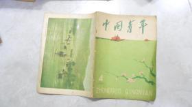杂志:中国青年(1959.4)060726