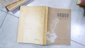 中医临床学(78年1版1印)W3