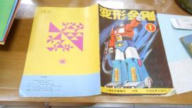 变形金刚 (1,2,3,4)4本合售,第3.4册品相极好!【16开彩色】 L5