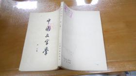 中国文字学 唐兰 上海古籍出版社  040601