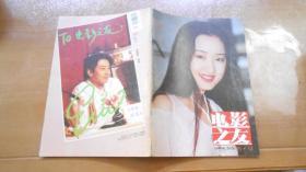 杂志:电影之友(1995.12)封面 杨钰莹 050104