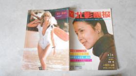 杂志:北影画报(1986.3)B22