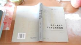 清代以来天津土地契证档案选编 060920