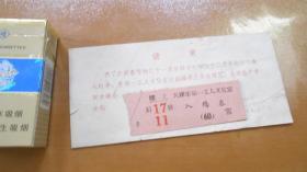 门券门票 1963年天津市总工会 庆祝春节 劳动模范联欢晚会 请柬 还有一枚 天津市第一工人文化宫 入场券(稀见) L10