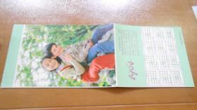 1984年年历 儿童/小孩 天津杨柳青画社(12.4x35cm)L10