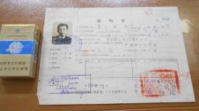 """老的 1953年""""证明书""""中国留日同学会  B3"""