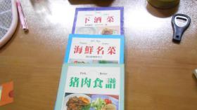 下酒菜,海鲜名菜,猪肉食谱(3本合售,书下边受水,不影响阅读)050518