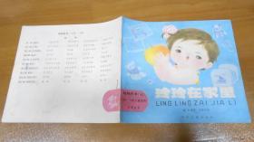 儿童彩色连环画:玲玲在家里(24开)L9