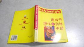麦当劳操作与训练手册 070104