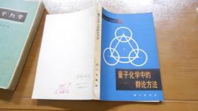 量子化学中的群论方法 050104
