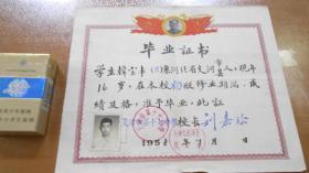 1958年 毕业证:天津市第十七中学(三面红旗,毛泽东像!)L5