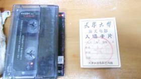 老的 天津大学 露天电影  入场卡片  入场券:60年代(硬质卡片,稀见!!)XHL