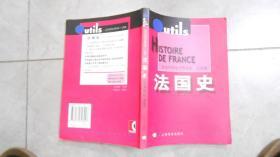 法国史  法汉对照及注释书系 工具类  2002年一版一印   050113