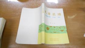 天津菜谱 第三册 070208