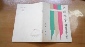 中国格言钢笔字帖 050718