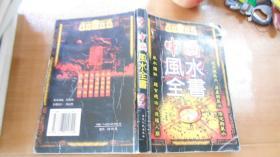 中国风水全书 060920