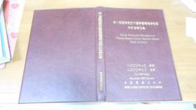 第一届国际东西方医学医药优秀成果研讨会论文集 070118