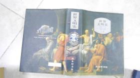 世界文明史 上卷(精装,书内有少量划线)060726