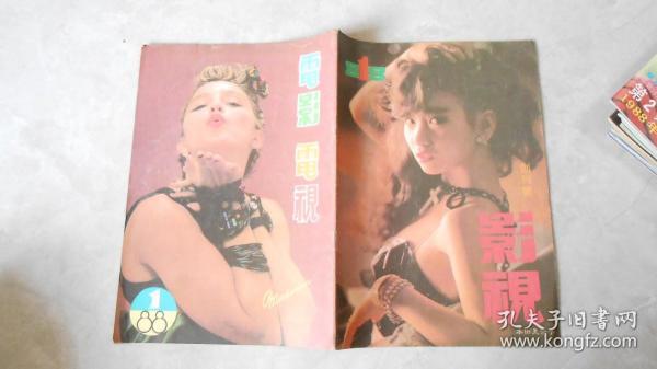创刊号:影视(1988.1) B22