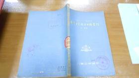 1911-1960儿童文学论文目录索引  1版1印  051111