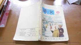 语文 第五册 全日制六年制小学课本  040601