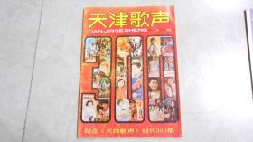 杂志:天津歌声(1990.12)040713