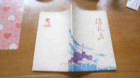 浪花岛(柯原 签名赠书 签名本)040601