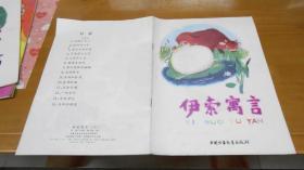 儿童彩色连环画:伊索寓言(上下册全)(16开)L9
