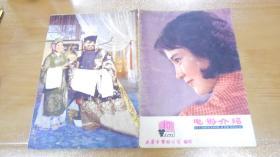 杂志:电影介绍(1979.10)  051111
