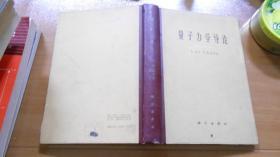 量子力学导论(精装) 070209