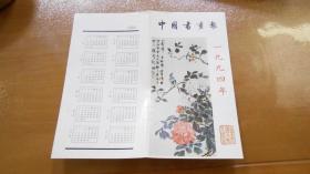 年历片:1994年,中国书画报 B7