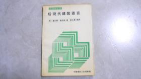 后现代建筑语言:建筑师丛书 060928
