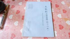 太极拳竞赛套路【四十二式】国内外武术比赛规定套路 070203