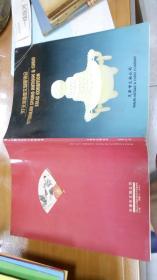 97天津春季文物展销会 040601